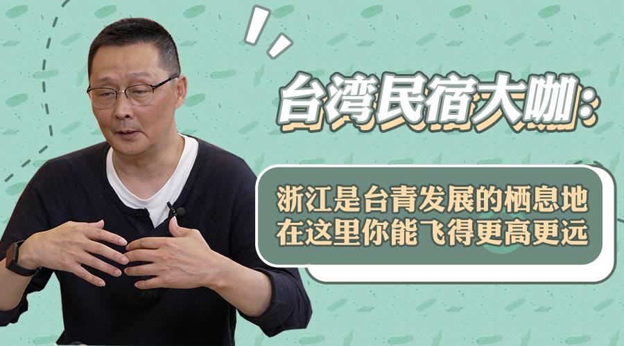 台湾民宿大咖:浙江是台青发展的栖息地,在这里你能飞得更高更远图片