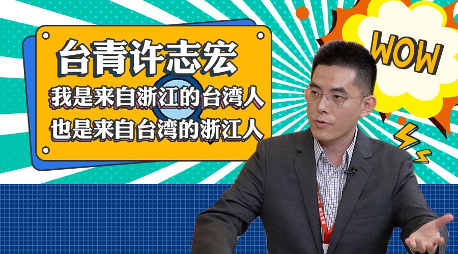 台青许志宏:我是来自浙江的台湾人,也是来自台湾的浙江人图片