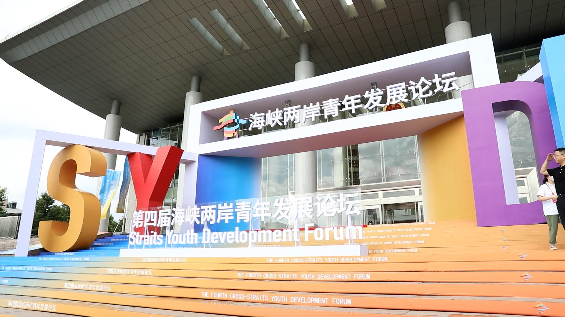 第四届海峡两岸青年发展论坛在浙江省杭州市开幕图片