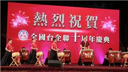 全国台企联成立十周年庆典晚会在北京饭店举行.jpg