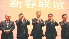 全国台企联新春联谊活动在京举行