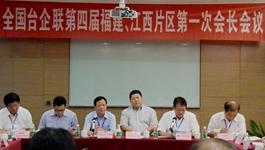 全国台企联第四届福建、江西片区第一次台协会长会议在江西南昌召开