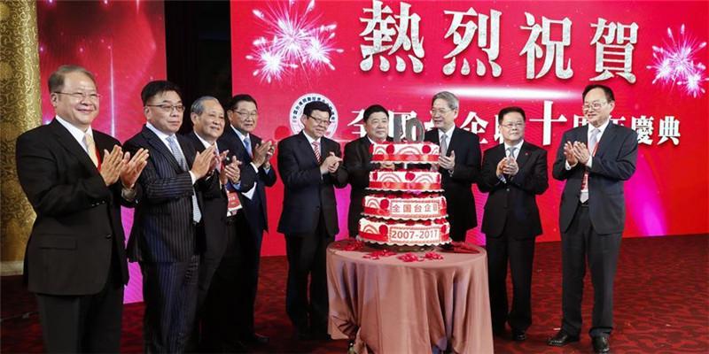 全国台企联成立十周年庆典晚会在京举办.jpg