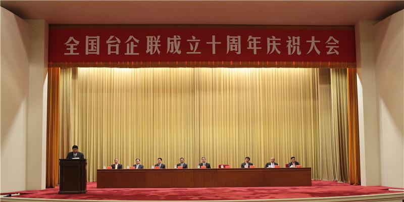 全国台企联成立十周年庆祝大会在京举办.jpg
